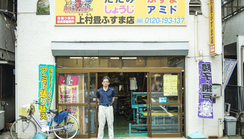 上村畳ふすま店