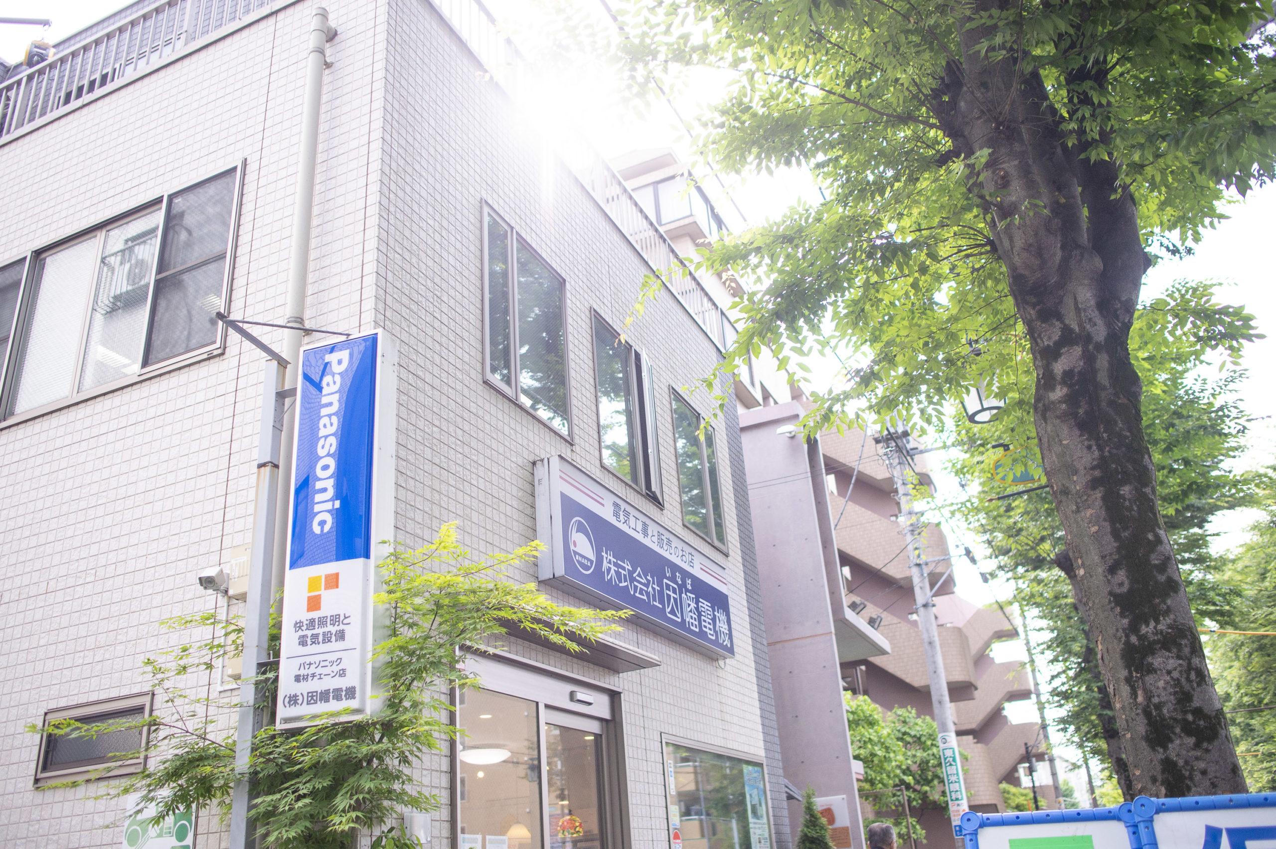 株式会社 因幡電機