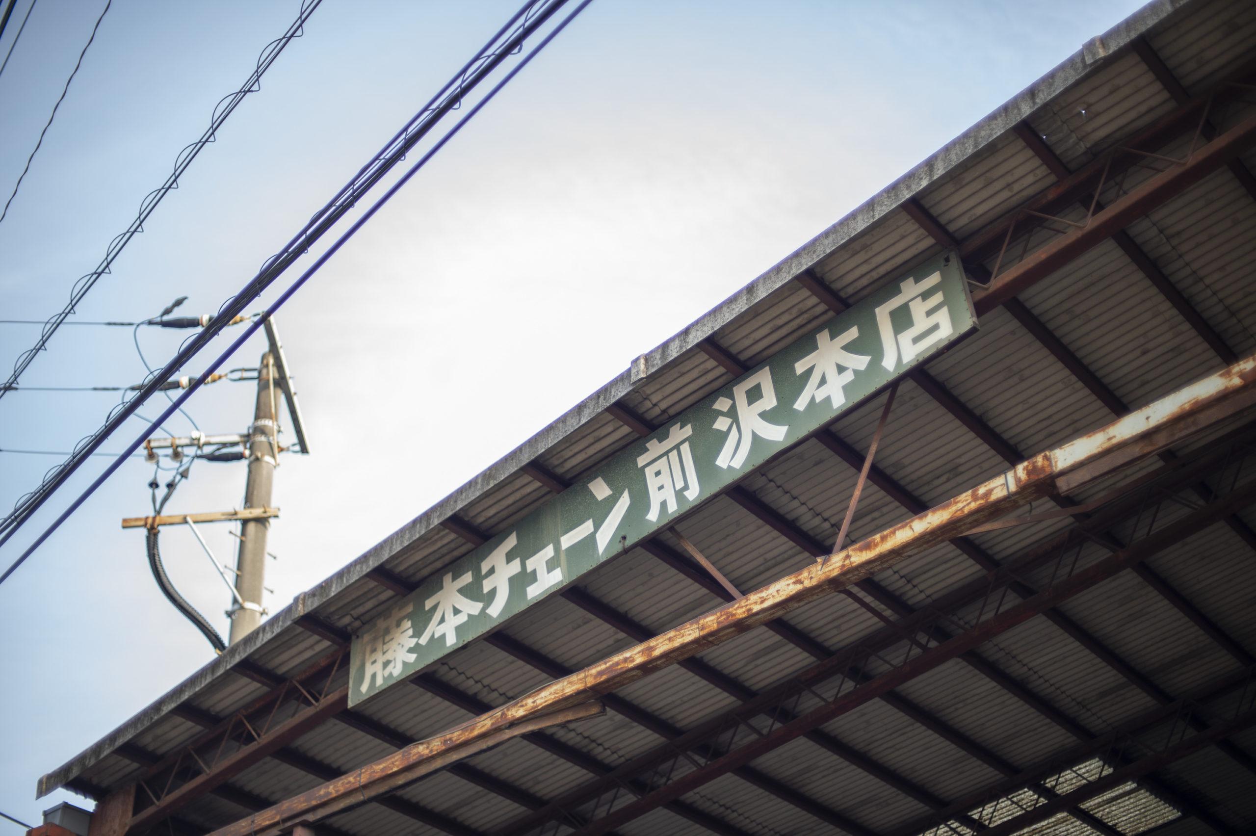 藤本チェーン